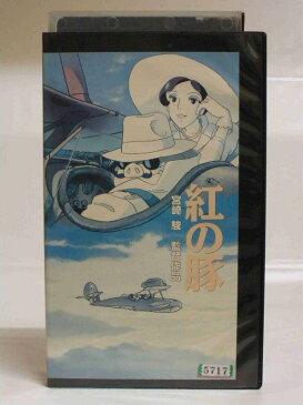 #1 26041【中古】【VHS ビデオ】紅の豚