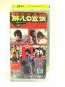 #1 26244【中古】【VHS ビデオ】蘇える金狼
