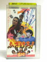 #1 26348【中古】【VHSビデオ】ふざけろ!