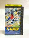 #1 26719【中古】【VHSビデオ】新・キャプテン翼 第11巻
