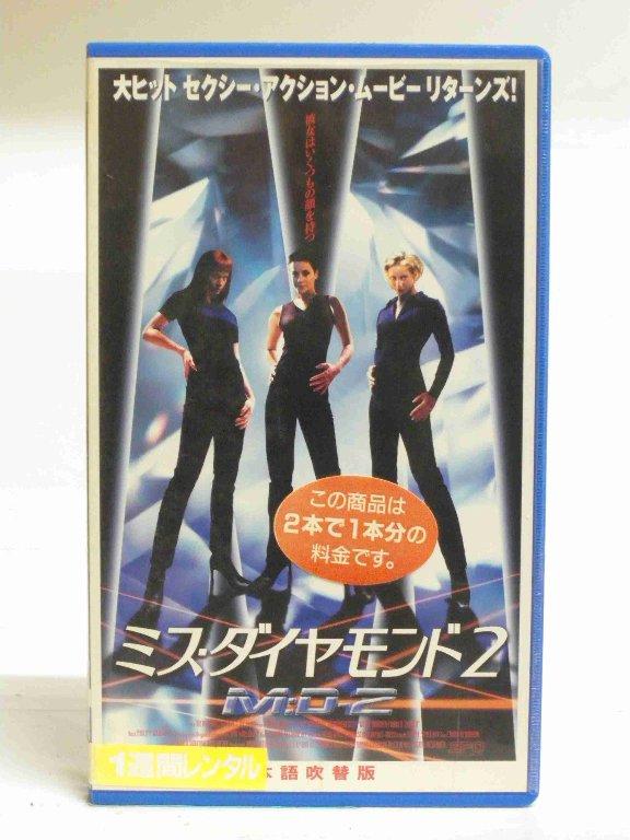 #1 26461【中古】【VHSビデオ】ミス・ダイヤモンド2