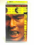 #1 27001【中古】【VHSビデオ】王手