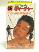 #1 27002【中古】【VHSビデオ】新ファンキー・モンキー・ティーチャー どつかれたるねん!