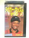 #1 27048【中古】【VHSビデオ】史上最強のゴルファー タイガー・ウッズのすべてPART.2「PGA衝撃のデビュー」