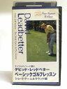 #1 27169 【中古】【VHSビデオ】デビッド・レッドベター ベーシックゴルフレッスン ショートゲーム&ラウンド編