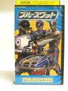 #1 27728【中古】【VHSビデオ】ブルースワット Vol.9