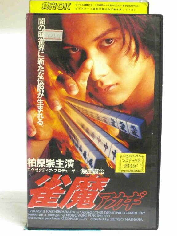 #1 28173【中古】【VHS ビデオ】雀魔 アカギ