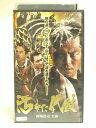 #1 28419【中古】【VHSビデオ】汚れた代紋
