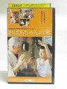 #1 28609【中古】【VHS ビデオ】おばあちゃんの家【字幕版】
