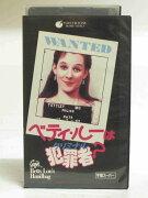 #1 28639【中古】【VHS ビデオ】ベティ・ルーは犯罪者?(字幕スーパー版)