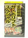 #1 28743【中古】【VHSビデオ】全国縦断 ザ・ドリフト スペシャル ドリフト列島 Xtreme