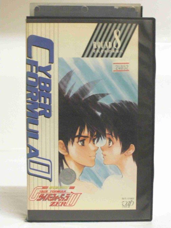 #1 28771【中古】【VHSビデオ】新世紀GPX サイバーフォーミュラ ZERO ROUND8
