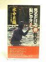 #1 28829【中古】【VHSビデオ】見るだけで倍釣れる鮎ビデオ5 水中糸編