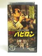 #1 28898【中古】【VHS ビデオ】週刊バビロン