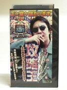 #1 29034【中古】【VHS ビデオ】攻略王〜確変突入!エクスタシー打法〜