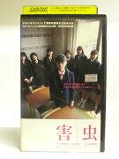 #1 29050【中古】【VHS ビデオ】害虫