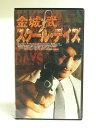 #1 29891【中古】【VHS ビデオ】スクール・デイズ