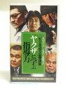 #1 30428 【中古】【VHSビデオ】ビジネスマン必勝講座 ヤクザに学ぶ指導力