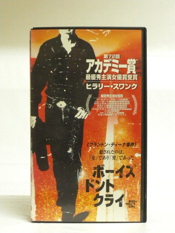 #1 31652【中古】【VHS ビデオ】ボーイズ・ドント・クライ【字幕版】