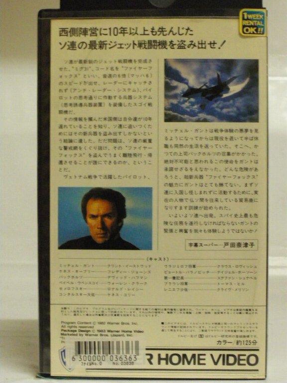 #1 31758【中古】【VHS ビデオ】ファ...の紹介画像2