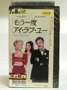 #1 31903【中古】【VHS ビデオ】もう一度アイ・ラブ・ユー【日本語吹替版】