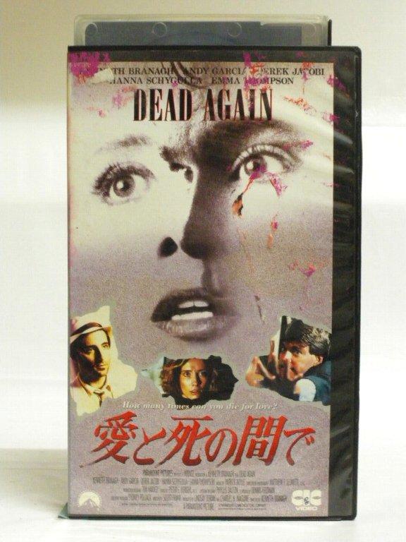 #1 31941【中古】【VHS ビデオ】愛と死の間で(ワイドスクリーン版)