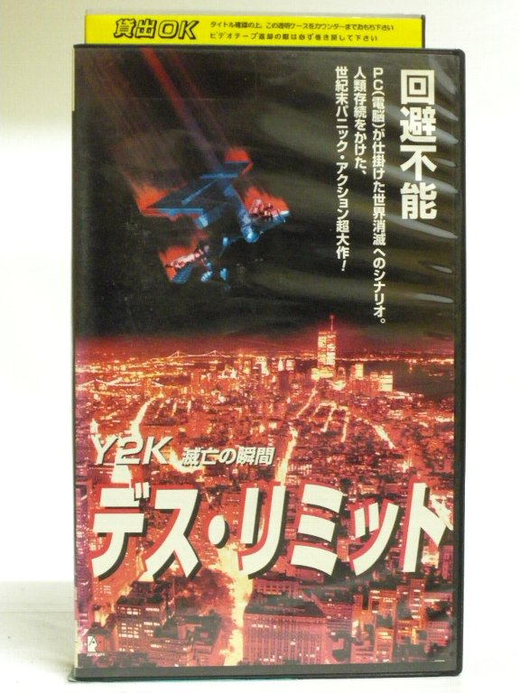 #1 32068【中古】【VHS ビデオ】デス・リミット(字)