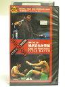 #1 32088【中古】【VHS ビデオ】新格闘技のすゝめ,97 VOI,10