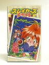 #1 32223【中古】【VHSビデオ】スレイヤーズ すぺしゃる Vol.3