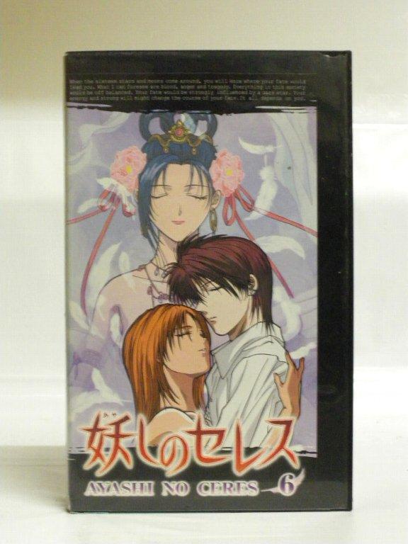 #1 32588【中古】【VHS ビデオ】妖しのセレス(6)