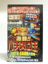 #1 32769【中古】【VHSビデオ】激勝!パチスロ王 アルゼ最新爆裂機攻略