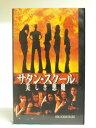 #1 32783 【中古】【VHSビデオ】サタン・スクール~美しき悪魔~【字幕版】
