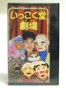 #1 33059【中古】【VHSビデオ】けんたろうとミクのワイワイキッズ! いっこく堂劇場