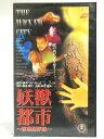 #1 33230【中古】【VHS ビデオ】妖獣都市 香港魔界篇