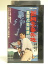 #1 33245【中古】【VHS ビデオ】新網走番外地 嵐呼ぶ知床岬