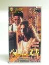 #1 33553【中古】【VHS ビデオ】ペリカン文書(日本語吹替版)