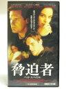#1 33606 【中古】【VHSビデオ】脅迫者〜バッド・スパイラル〜【字幕版】
