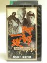 #1 33833【中古】 【VHSビデオ】阿部一族