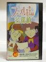 #1 33862【中古】【VHS ビデオ】ファーブル先生は名探偵(10)
