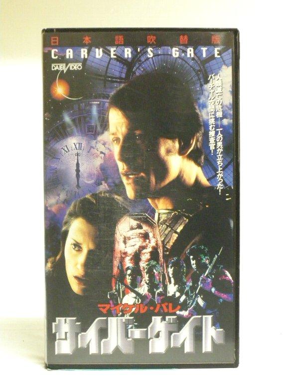 #1 33996【中古】【VHSビデオ】サイバーゲイト