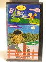 #1 34415【中古】【VHSビデオ】まんが日本昔ばなしVol.42