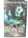 #1 34516【中古】【VHSビデオ】心霊ミステリーファイル 呪霊2 殺人現場の呪い