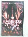#1 34687【中古】【VHS ビデオ】真・恐怖体験(ミステリーファイル)~絶叫! 心霊特集~