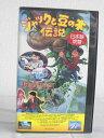#1 35005【中古】【VHSビデオ】ジャックと豆の木伝説