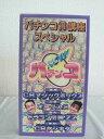#1 35683【中古】【VHS ビデオ】パチンコNOW・マル得講座スペシャルVol.2