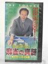 #1 35985【中古】【VHS ビデオ】井手洋介の「麻雀の真髄」(1) 手作りと読み編