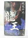 #1 36817 【中古】【VHSビデオ】龍王・獣たちの掟