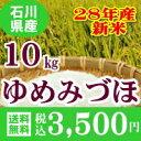 新米28年産ゆめみづほ  白米 10kg送料無料