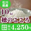 29年産新米 穂のこころ10kg(5kg×2)白米 送料無料...