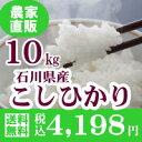 25年産新米石川県産コシヒカリ10kg 1等米 送料無料【楽ギフ_のし宛書】